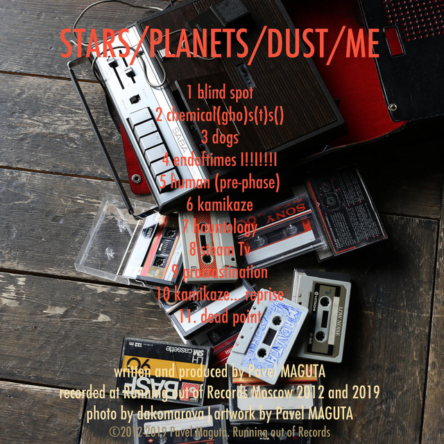 Stars/Planets/Dust/Me